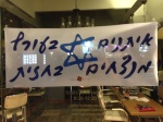 Sign that is now found  everywhere in windows and on banners throughout Israel in solidarity with the IDF