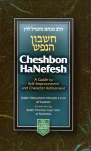 cheshbon_hanefesh_revised